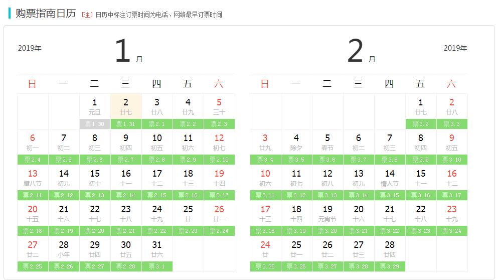 2019年放假安排【关键词_2019年放假那排】