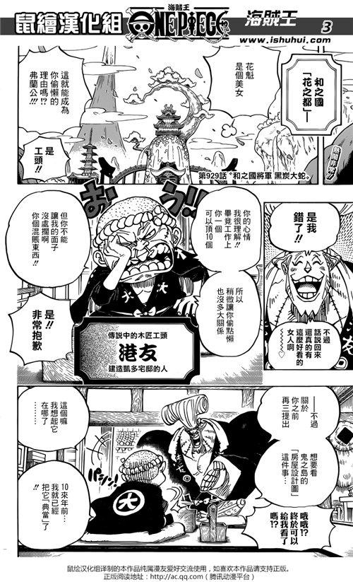 海贼王漫画929话最新情报:黑炭大蛇能力逆天