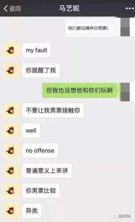 清华学霸马艺妮宋思睿约人3P事件是怎么回事?聊天记录曝光