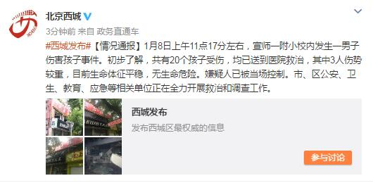 北京西城区宣师一附小发生男子砍伤小学生事件
