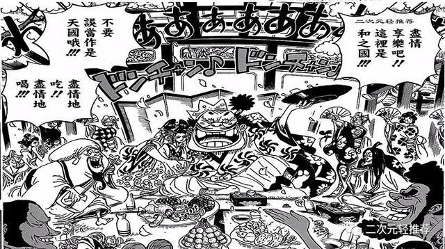 海贼王930预测:大蛇祸从口出,黄猿前往和之国,红发答应协助!