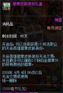 dnf2019春节套礼包内容价格外观一览 dnf2019春节套多买多送活动详解