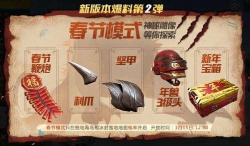 刺激战场新年宝箱获得方法 刺激战场新年宝箱奖励内容一览