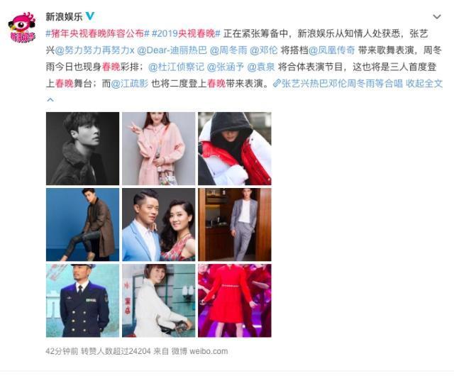 2019猪年央视春晚节目单曝光!(最终版)2019年春晚节目单一览 2