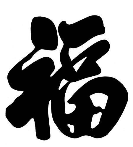 2018支付宝集五福福字图片大全 支付宝敬业福字