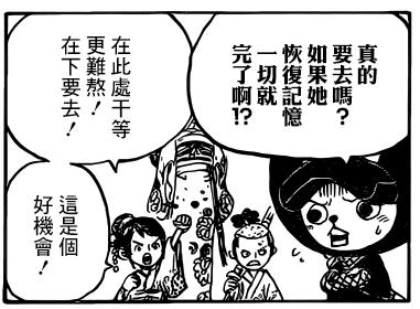 bob电竞:海贼王汉化版935话最新情报曝光:小紫没死有重