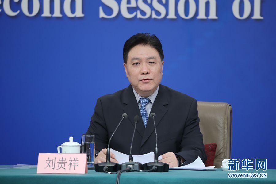 最高人民法院审判委员会副部级专职委员刘贵祥