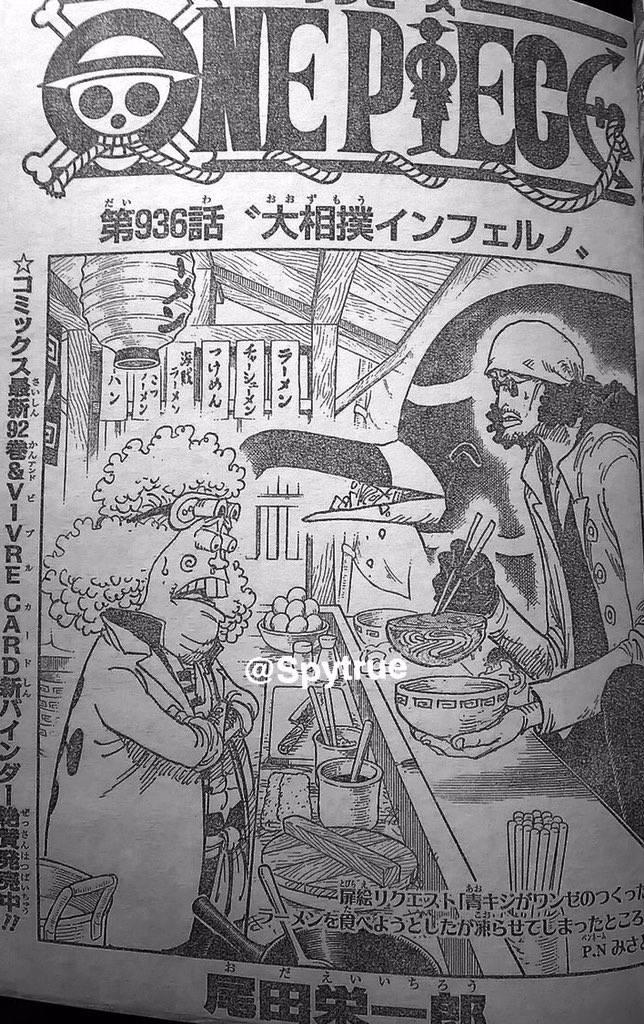 海贼王漫画936话鼠绘最新情报