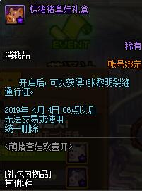 DNF3月21日更新内容 DNF3月21日更新活动汇总