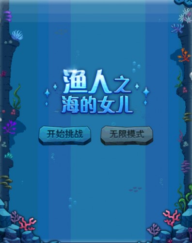 DNF渔人之海的女儿小游戏跳跃技巧 速通18次【开始挑战】攻略