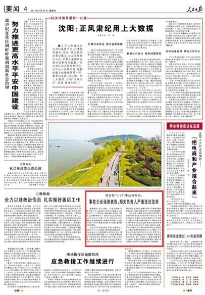 3.21响水爆炸最新消息:国务院江苏爆炸事故调查