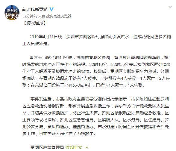 深圳暴雨最新情况:多人被洪水冲走 11人死亡 大