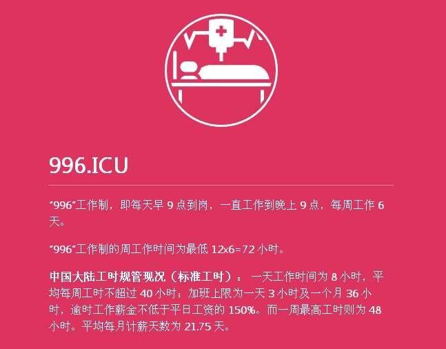李国庆力挺刘强东 马云谈996引热议!996是什么意思