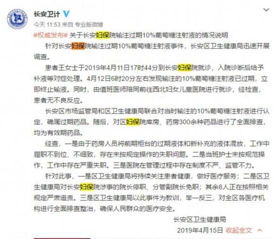 西安长安区一孕妇输液药品过期3个月 涉事院长停职