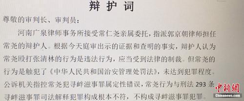 郭京朝向记者展示的辩护词内容