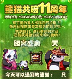 DNF6月13日熊猫盼盼在哪里 DNF熊猫在哪里6月13日