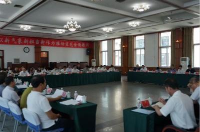 望花区政协召开九届六次常委会议。网络图