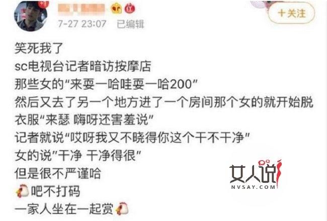 四川电视台道歉曝光