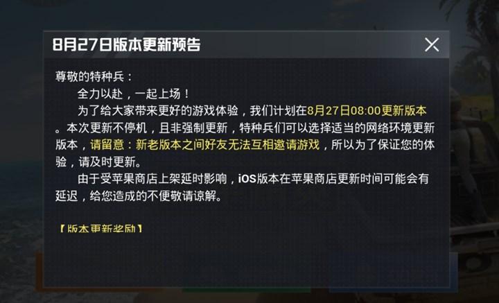 和平精英正式服更新:油桶变炸弹新增沙漠之鹰与抓攀系统四人秋千 和平精英正式服更新内容汇总