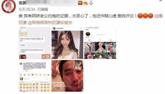 网曝阿娇老公疑似出轨网红 在社交账号上关注各种网红